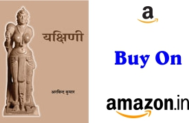 Buy on Yakshini on amazon.in